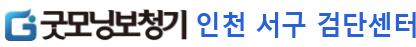 굿모닝보청기 인천 서구검단센터